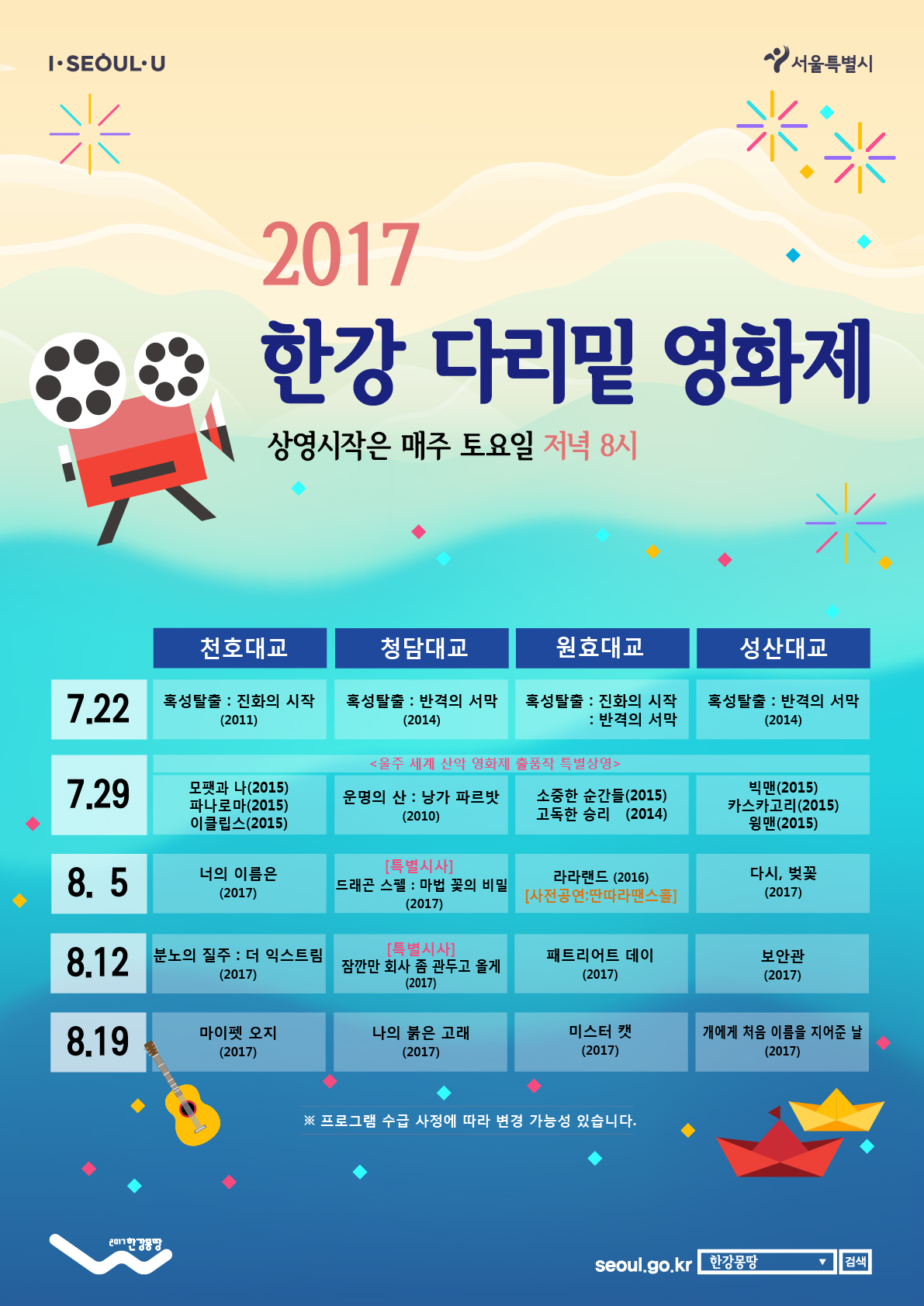 2017 Hangang Bridge Film Festival Poster