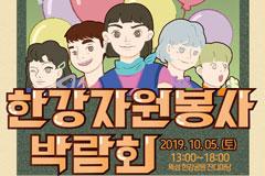 2019 한강 자원봉사 박람회 행사 개최(10.5.(토) 13~18시)