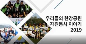 2019년 한강공원 자원봉사 활동 영상