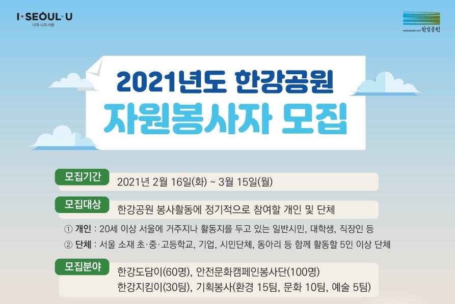 2021년도 한강공원 자원봉사자 및 단체 모집('21.2.16. ~ 3.15.)
