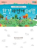 한강자전거여행 가이드북