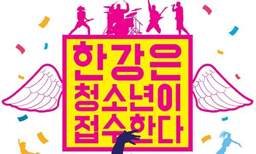 한강청소년밴드&댄스페스티벌