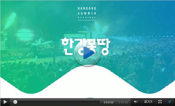 2017한강몽땅 오프닝 영상