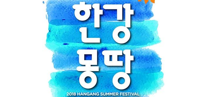 가깝고도 확실한 피서! 서울시 '한강몽땅 여름축제' 20일 개막
