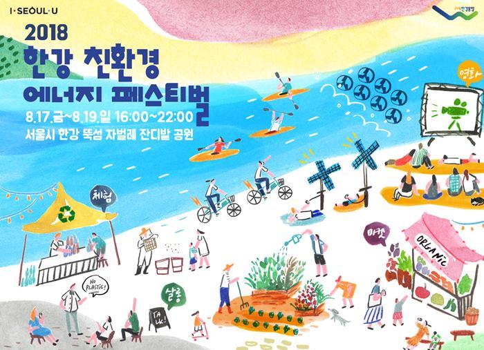 한강몽땅 피날레 베스트3 축제(8.17.~8.19.)