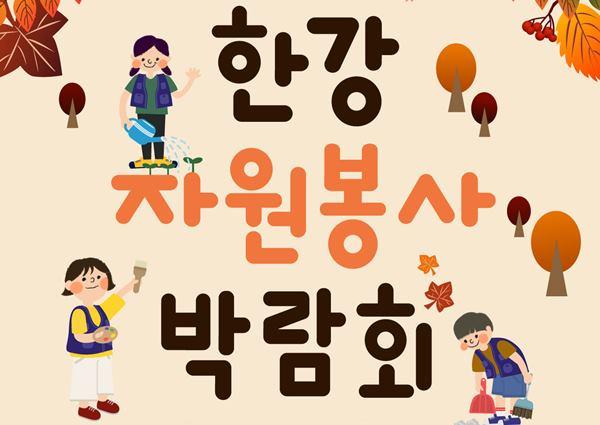 2018년 한강 자원봉사 박람회 개최 안내