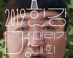 2019년 한강 멍때리기 대회 개최(19.4.21.)