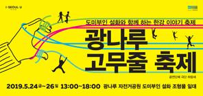 2019년 광나루 고무줄 축제 개최(19.5.24~26)