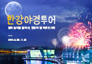 2019 한강야경투어(상반기) 참여자 모집