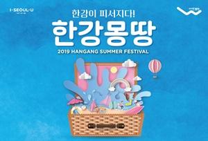 2019 한강몽땅 여름축제(19.7.17.~8.18.)