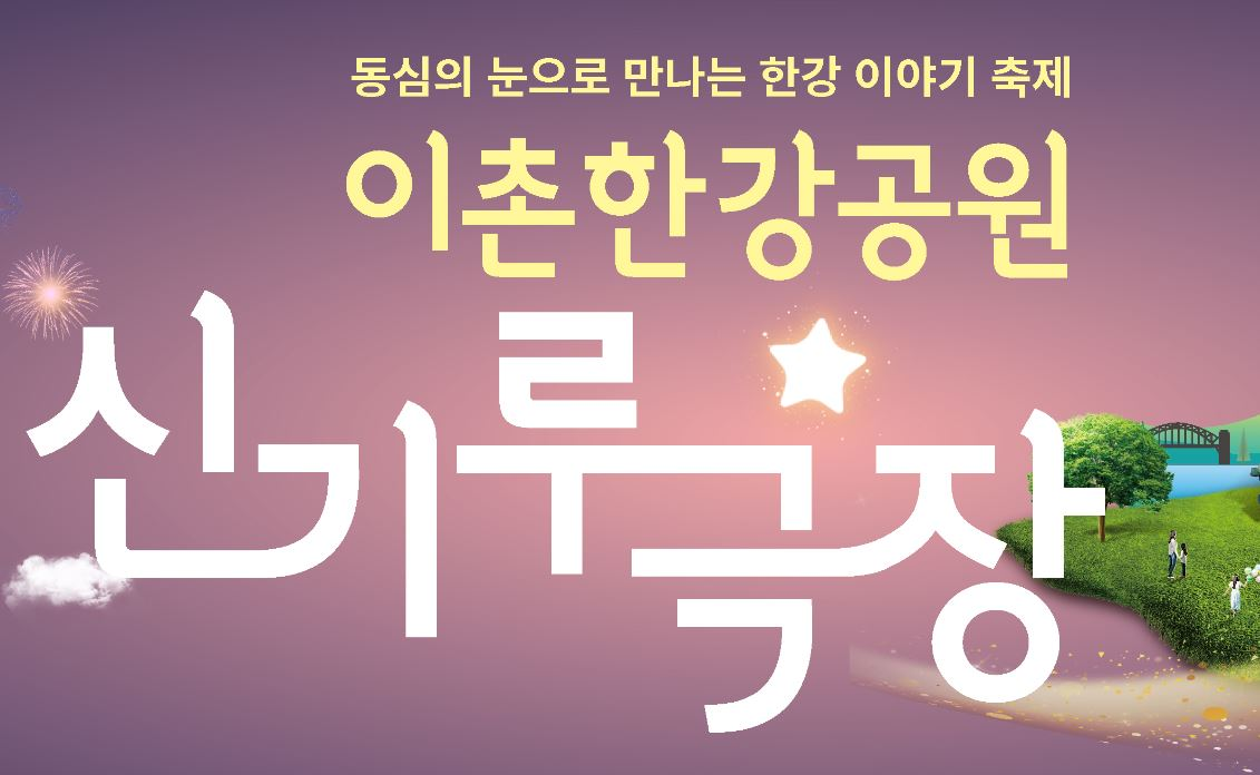 이촌한강공원 <신기루 극장>, <보물찾기> 개최