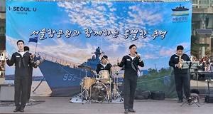2019 서울함 페스티벌 개최(11.9.~10.)