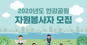 2020년도 한강공원 자원봉사자 모집(20.2.14.~3.26.)
