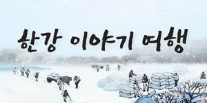한강 관광전문 웹페이지 <한강 이야기 여행> 이용 안내