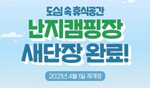 도심 속 휴식공간, 난지캠핑장 재개장 (2021.4.1.)
