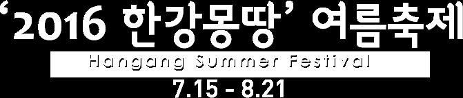 2016 한강몽땅  여름축제