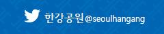 한강공원. 트위터 @seoulhangang
