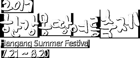 2017 한강몽땅  여름축제